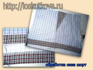 обработка бокового кармана