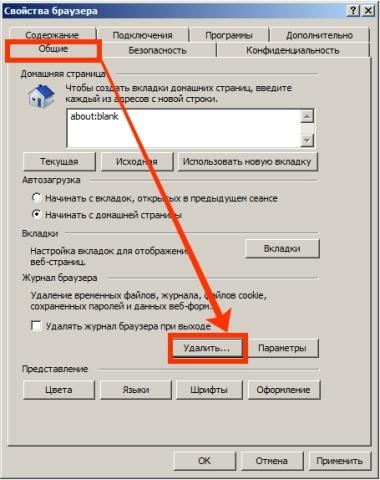 ochistit-kesh-v-brauzere-internet-explorer-2-380x480